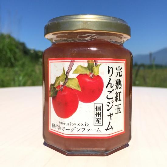 信州産紅玉りんごジャム(小)